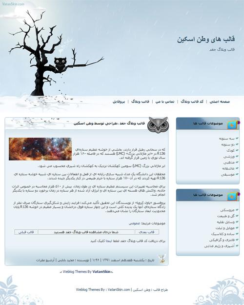 قالب وبلاگ جغد
