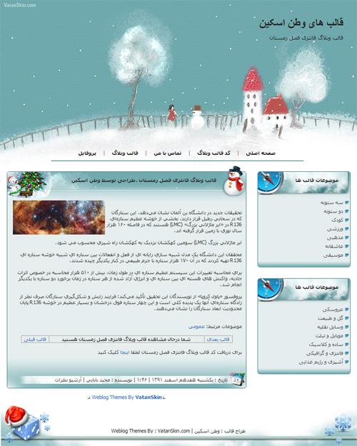 قالب وبلاگ فانتزی فصل زمستان