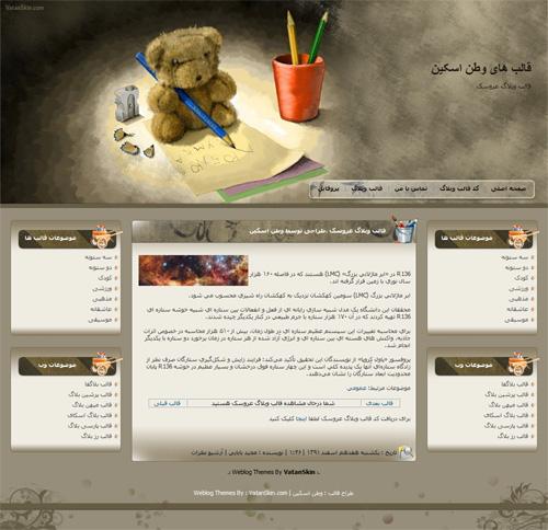 قالب وبلاگ عروسک