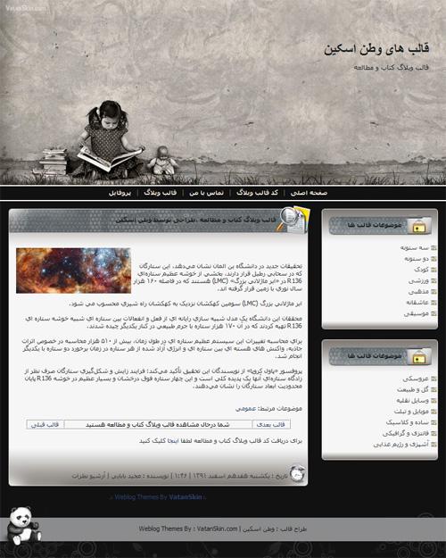 قالب وبلاگ کتاب و مطالعه