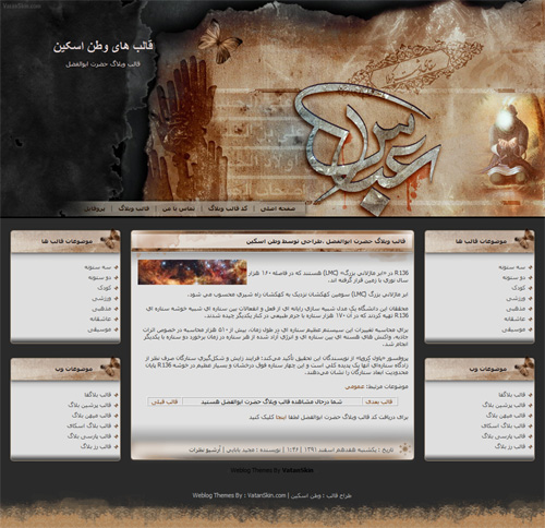قالب وبلاگ حضرت ابوالفضل