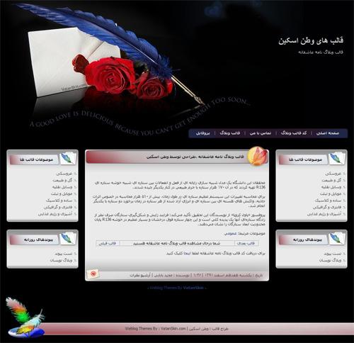 قالب وبلاگ نامه عاشقانه