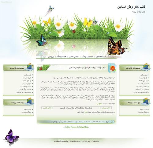 قالب وبلاگ پروانه