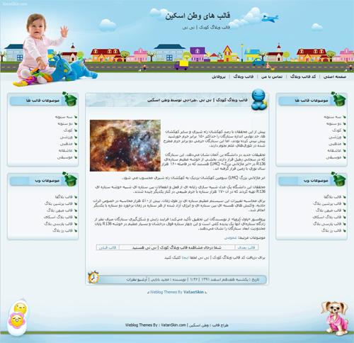 قالب وبلاگ کودک | نی نی