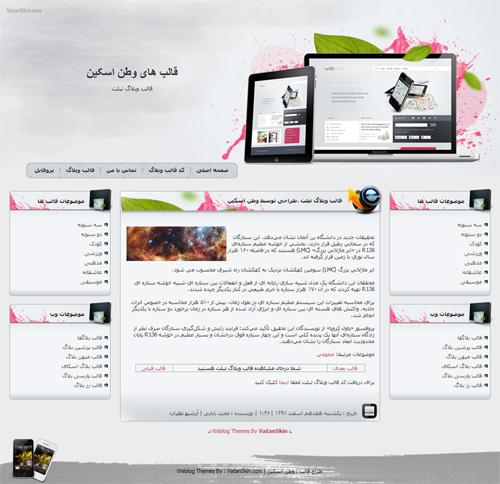 قالب وبلاگ تبلت | لپ تاپ