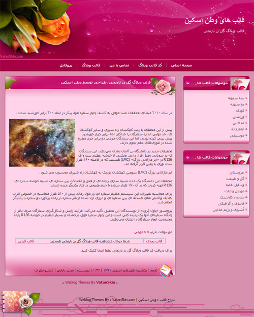 قالب وبلاگ گل رز | نارنجی