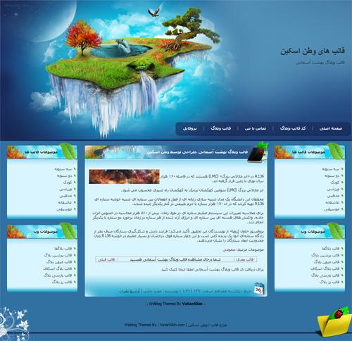 قالب وبلاگ بهشت آسمانی