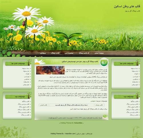 قالب وبلاگ گل و بهار