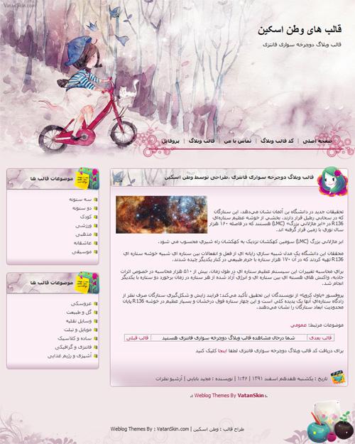 قالب وبلاگ دوچرخه سواری فانتزی