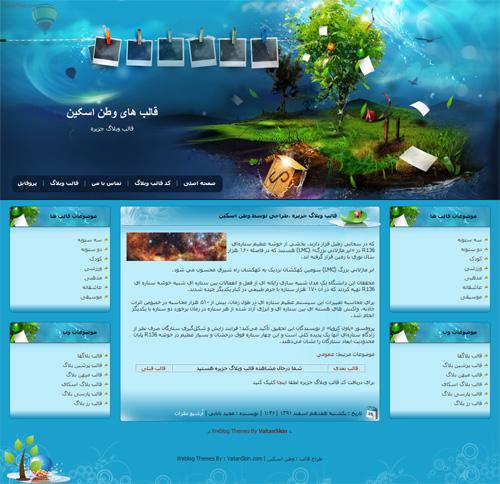 قالب وبلاگ جزیره