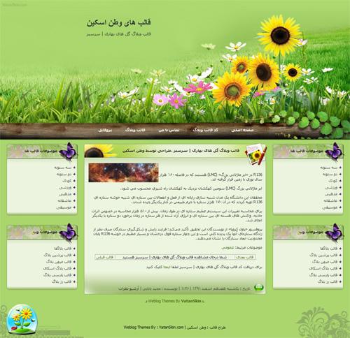قالب وبلاگ گل های بهاری | سرسبز