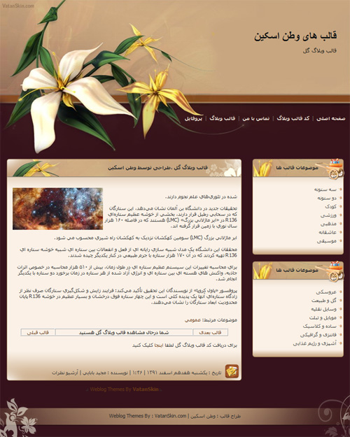 قالب وبلاگ گل