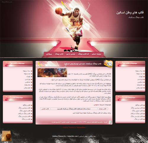 قالب وبلاگ بسکتبال