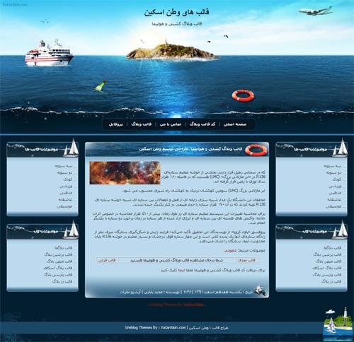 قالب وبلاگ کشتی و هواپیما