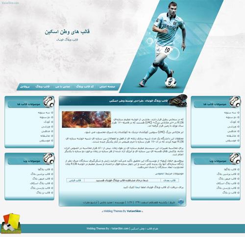 قالب وبلاگ فوتبال