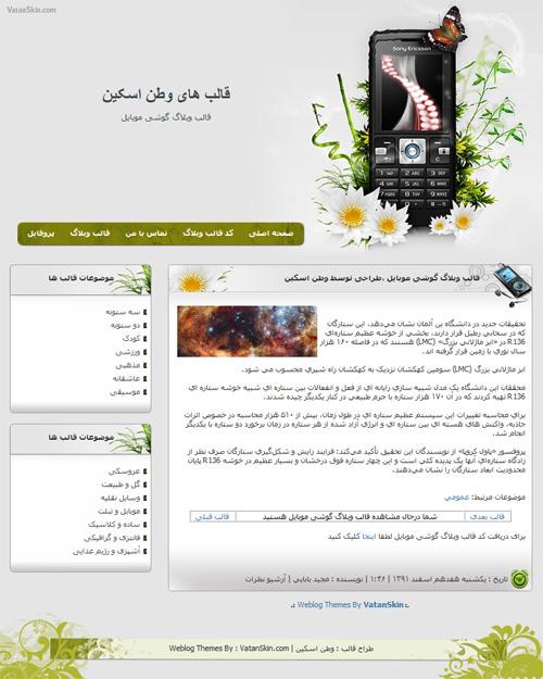 قالب وبلاگ گوشی موبایل