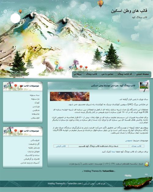 قالب وبلاگ کوه