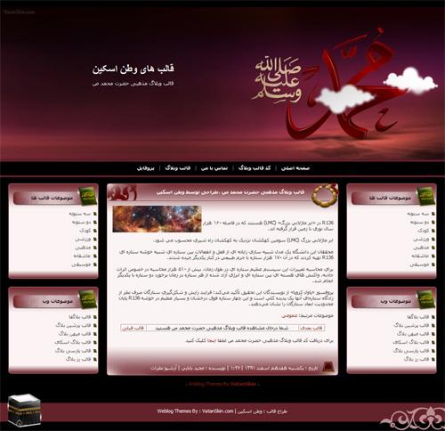 قالب وبلاگ مذهبی حضرت محمد ص