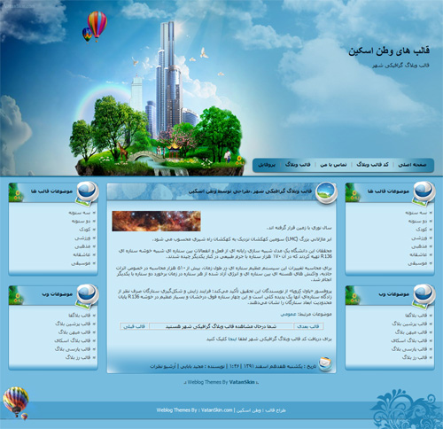 قالب وبلاگ گرافیکی شهر
