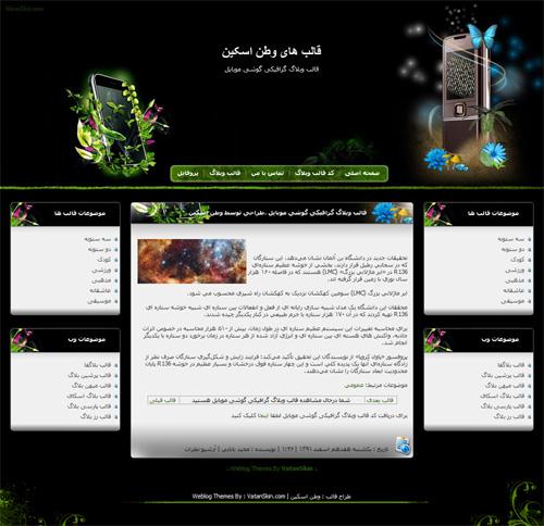 قالب وبلاگ گرافیکی گوشی موبایل