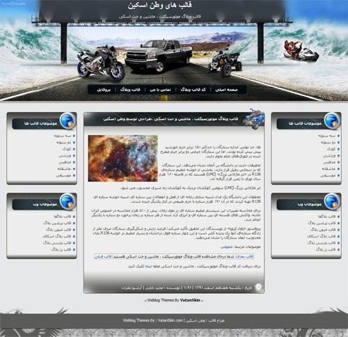 قالب وبلاگ موتورسیکلت ، ماشین و جت اسکی