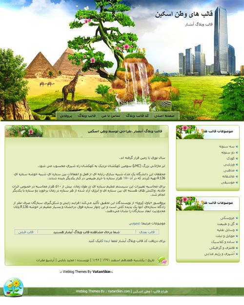 قالب وبلاگ آبشار