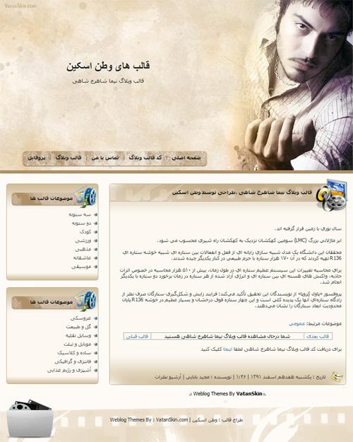 قالب وبلاگ بازیگر ایرانی ، نیما شاهرخ شاهی