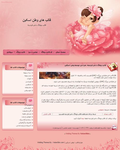 قالب وبلاگ دختر فرشته